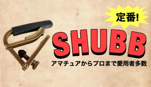 シャブ(SHUBB)カポタストをレビュー