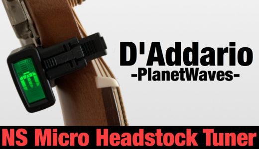 ダダリオ/チューナーの使い方【D'Addario NS Micro Tuner】