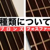 弦の種類を解説