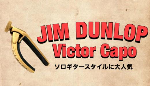 ジムダンロップ /ビクターカポをレビュー【JIM DUNLOP/Victor Capo】