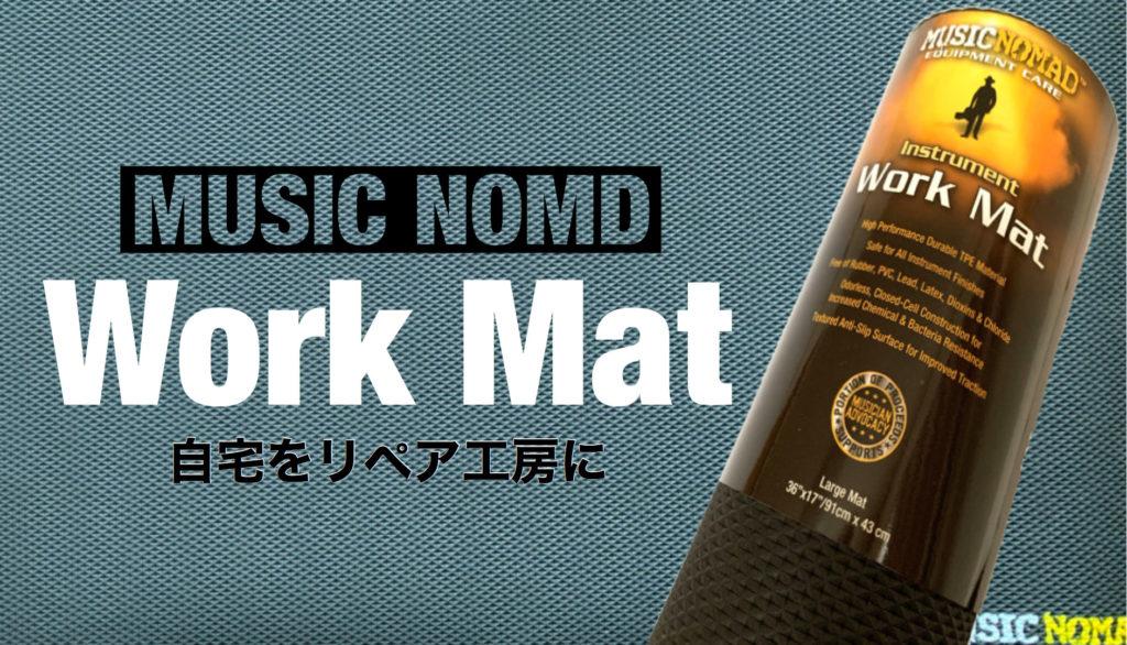 ミュージック・ノマド/ワークマット