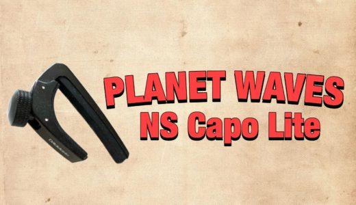 NS Capo Lite カポをレビュー(PW-CP-07)