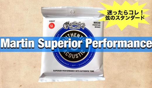 マーチン弦/スーペリア・パフォーマンス(Superior Performance)をレビュー