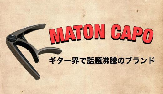 メイトンギターカポをレビュー【Maton】