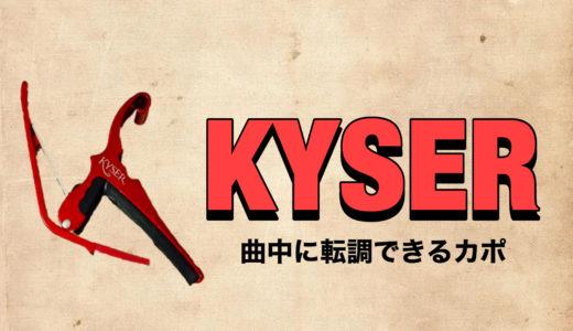 カイザーカポをレビュー【KG6R/KYSER】