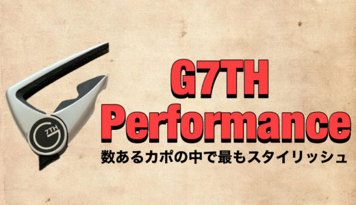 G7th Performance capoをレビュー