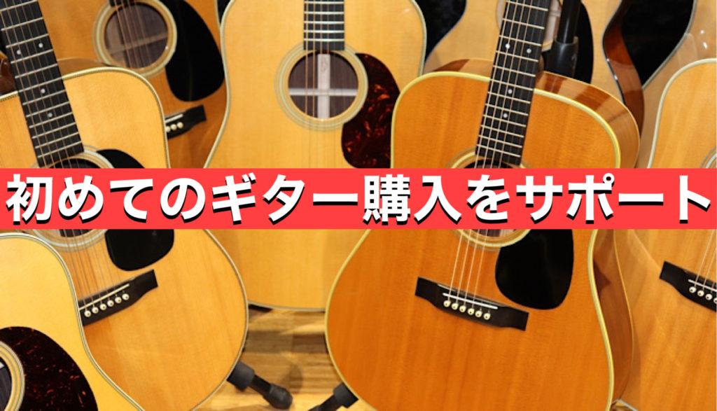 初めてのギター購入