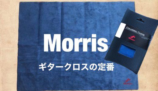モーリス/クリーニングクロスをレビュー【Morris/MCC-2】