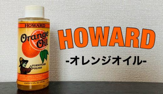 オレンジオイルの使い方(指板のお手入れ方法)