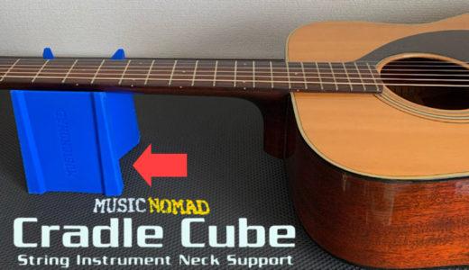ミュージックノマド(MUSIC NOMAD)/ネックサポート(MN206)をレビュー