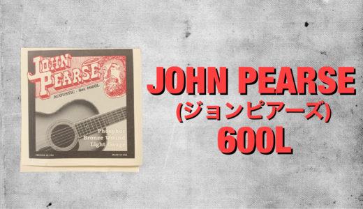 ジョンピアーズ(JOHN PEARSE)600Lをレビュー