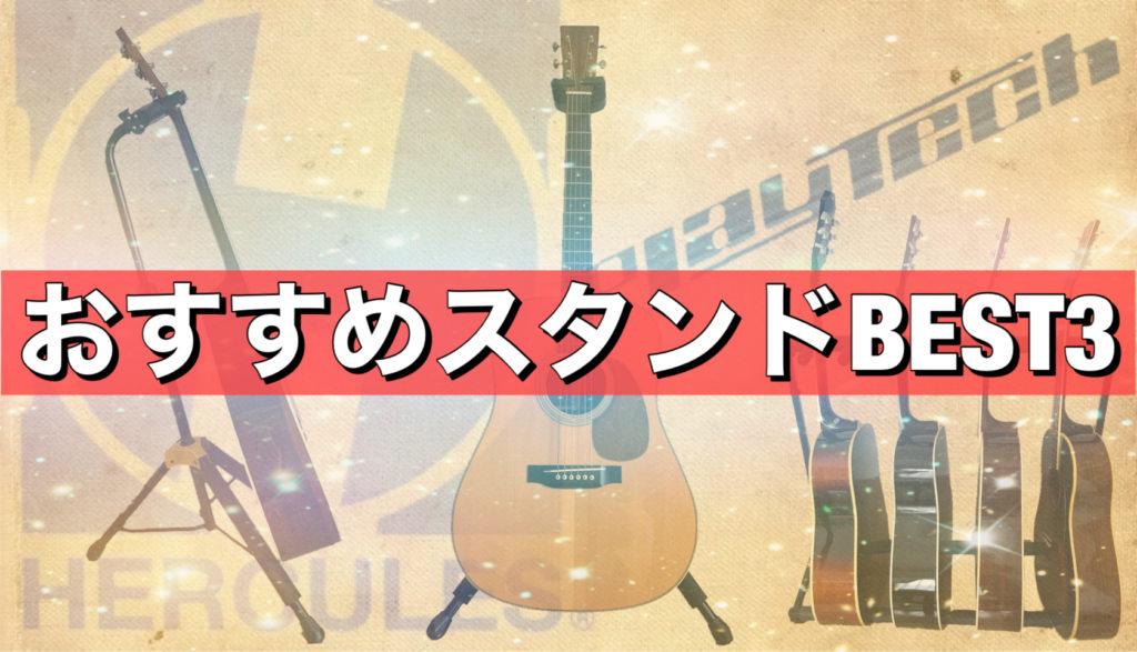 オススメのギタースタンド