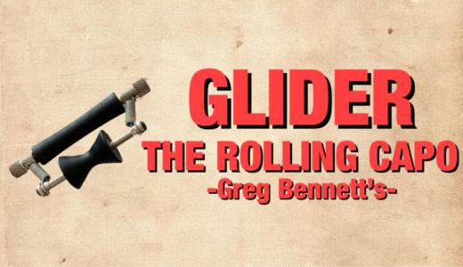 グライダーローリングカポ(GLIDER THE ROLLING CAPO)をレビュー