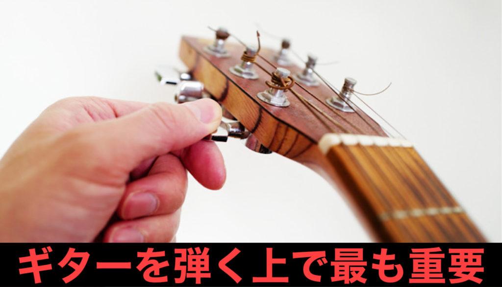 ギターのチューニング