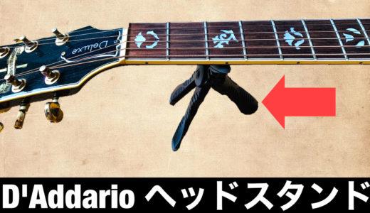 ギター弦の張替え【ダダリオ/ヘッドスタンド」をレビュー
