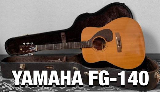 YAMAHA FG-140をレビュー(赤ラベル)【評価】