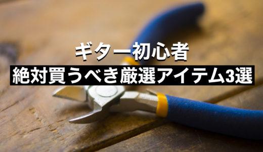 初心者が買うべきメンテナンス用アイテム【3選】