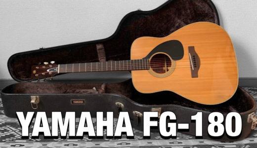 YAMAHA FG-180をレビュー(赤ラベル)【評価】