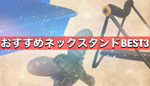 オススメのギターネックスタンド【ランキングベスト3】