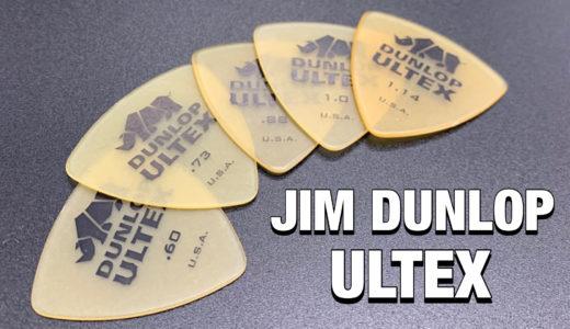 ジムダンロップ/ウルテックス(JIM DUNLOP/ULTEX)ピックをレビュー