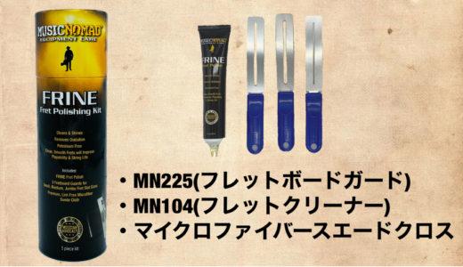 ギターフレット磨きクリーニングセットをレビュー【ミュージックノマド/MN124-Fret Polishing Kit-】