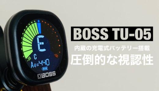 ボス/チューナーの使い方【BOSS/TU-05】