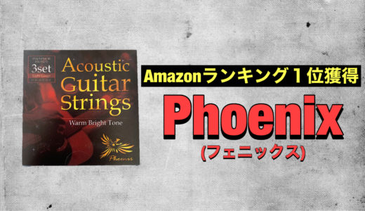 フェニックス(Phoenix)アコースティックギター弦をレビュー