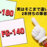 FG-180/FG-140