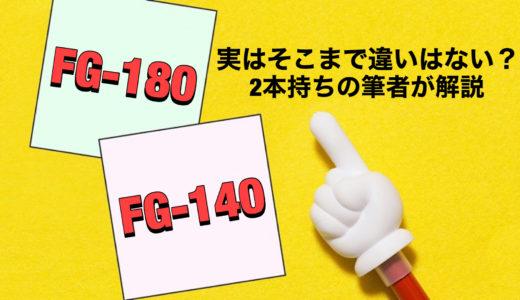 YAMAHA/FG-180とFG-140の違いを解説(ヤマハ/赤ラベル)