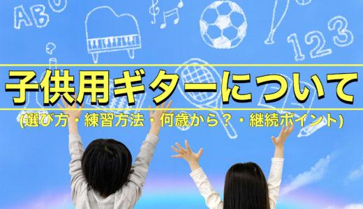 子供用ギターの選び方と練習方法(何歳から?教室に通わせる?)