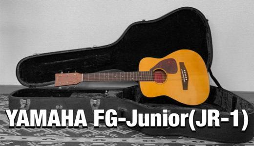 YAMAHA FG-Junior「JR1」ミニギターをレビュー(赤ラベル)【評価】