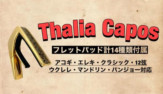 タリアカポをレビュー【Thalia Capos】
