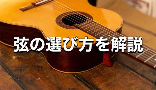 初心者向け/安いギター弦と高いギター弦の違いについて解説【弦の選び方】