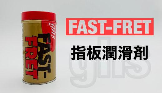 GHS/FAST-FRETの使い方【指板潤滑剤&防錆】