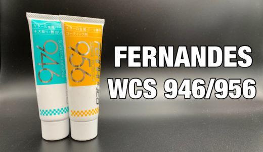 フレット磨き/WCSスクラッチメンダー946+サーフェスプロテクター956の使い方(フェルナンデス)
